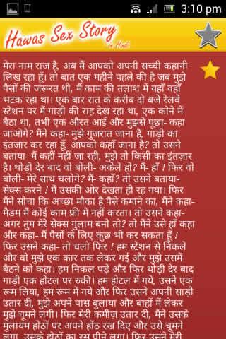 Story phone in hindi sex Desi Gandi